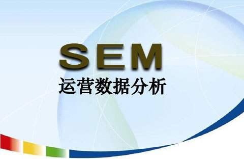 SEM 优化必须掌握的推广的八大技巧