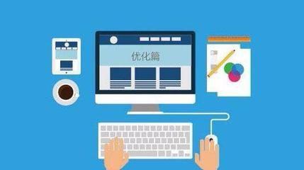 SEO是什么?企业官网如何做好seo优化?
