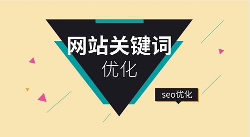 汉中seo优化:SEO怎么做?如何从零开始入门?