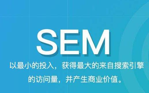 SEM营销之竞价推广中的关键词匹配模式是什么意思?